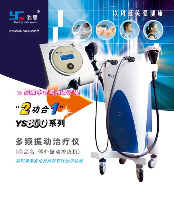 广东振动排痰机、排痰机YS800
