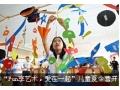"""""""Fun享艺术,爱在一起""""儿童夏令营开幕"""