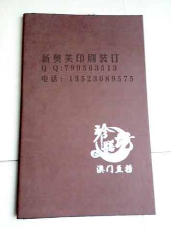 新密菜单装订厂家长垣家常菜谱封面印刷制作公司