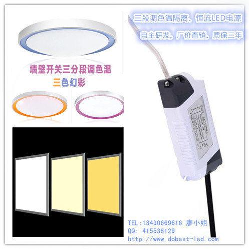 日光灯T5 T8 10分段调色温、变光LED电源
