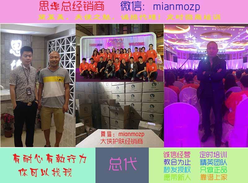 东莞思凝生物科技有限公司 全网招商