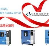 上海LRHS砂尘试验箱报价/厂家直销