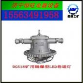 DGS18/127L矿用隔爆型LED巷道灯价格 说明 厂家