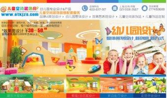 儿童空间装饰设计及产品