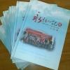 同学聚会纪念册制作免费设计送电子相册滨州