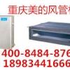 重庆美的A5系列风管机