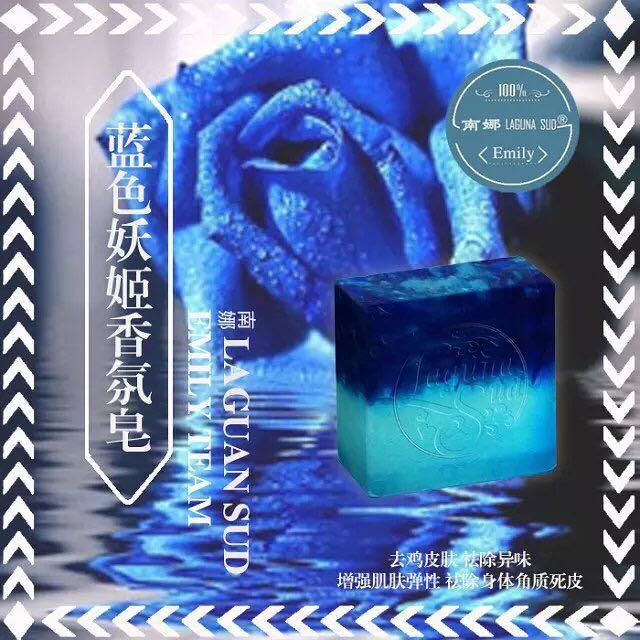 南娜手工精油皂蓝色妖姬香氛植物精油沐浴皂 祛鸡皮妊娠纹特价
