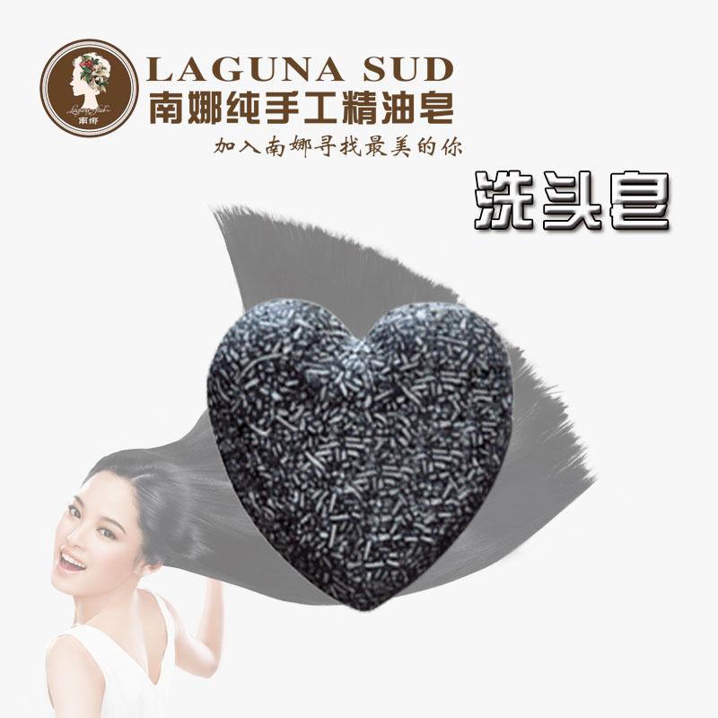 南娜手工皂 精油皂洗头皂 预防白发去屑洗发皂不含硅油