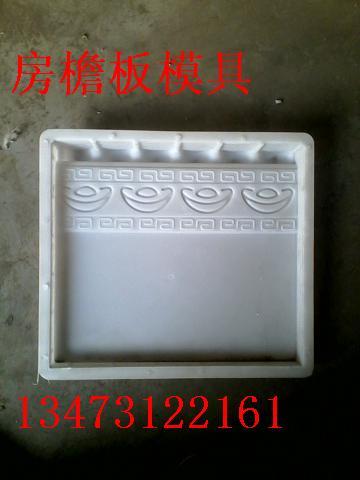 房檐板预制块塑料模具-檐子板模具