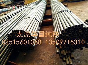 【电工纯铁管】价格,电工纯铁管加工-太原华昌纯铁