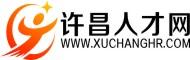 许昌人才网_许昌招聘网www.xuchanghr.com