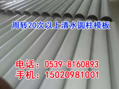 临沂盛和建筑异型模板模具有限公司