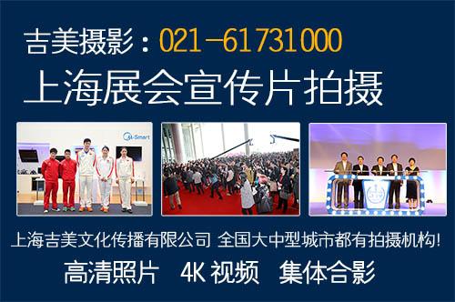 2016上海展会信息 展会高清摄影 展会宣传片拍摄 免费索票