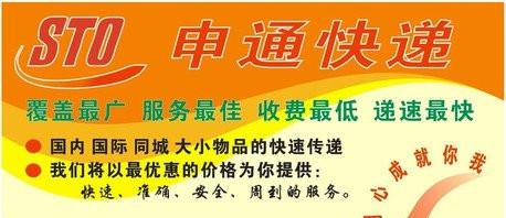 上海徐汇区申通物流专注上海到台湾长途搬家39552480