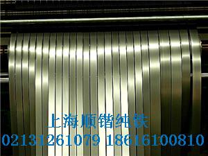 【纯铁冷轧薄板分条】厂家直供高导磁性18616100810
