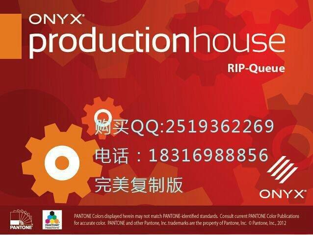 ONYX RIP 11.1.2完美复制版