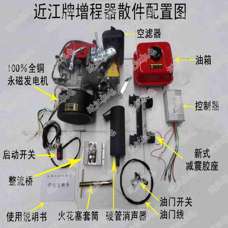 安徽安庆蚌埠亳巢湖电动车增程器汽油发电机60V,72V