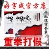 中华好字成李海燕21天练字法湛江