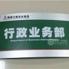 【优质服务】济南科室牌制作公司:科室牌加工制作认准明泽广告标识公司!