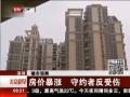 全球TV:深圳 楼市观察——房价暴涨 守约者反受伤 北京您早 (5369播放)