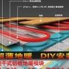 北京一流的北京京昊隆地暖模块招商|巫山北京京昊隆地暖模块招商