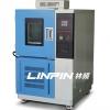 上海林频高低温箱厂家直销