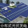 太阳能光伏电站融资