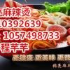 北京张亮麻辣烫加盟在哪,张亮麻辣烫加盟价格