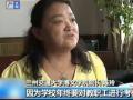 """全球卫视:关注 """"患癌女教师被开除""""事件 (4852播放)"""