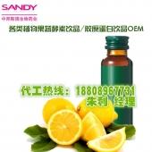 柠檬酵素饮品OEM/ODM,直销合作50ml胶原蛋白酵素饮贴牌灌装