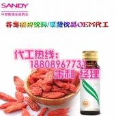 微商合作酵素饮品OEM|小规格枸杞酵素饮贴牌上海厂家