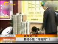 全球卫视:售楼小姐迫于生活压力接受规则 (4911播放)