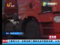全球卫视:山东枣庄 半挂车撞三轮车 11人死亡 (4617播放)