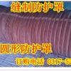 圆形伸缩式防尘护罩 圆形防护罩规格