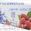 上海酵素饮品一站式代工服务厂家 莓果酵素OEM生产