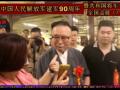 全球TV:建军90周年全球画展广州展 (5202播放)