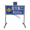 高密太阳能施工标志牌(前方施工800m)led交通标志牌