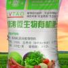 广西有机肥厂家,广西南宁有机肥厂家,广西有机肥厂家哪家好