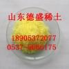 济宁厂家专业生产供应直销分析纯硫酸钐