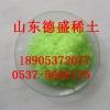 大厂家直销硫酸镝水合物冰点价直销
