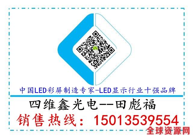 P2.5LED电子显示屏亮度能达到多少怎么计算的联系方式