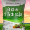 有机肥厂家直销,广西有机肥厂家批发,南宁有机肥料厂家