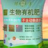 南宁有机肥厂家,广西生物有机肥料厂家报价,玉林好的有机肥厂家
