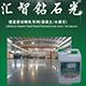 东莞市汇智纳米材料科技有限公司