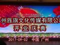 全球TV:广州旌旗文化传媒有限公司开业庆典 (2698播放)