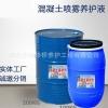 厂家直销 养护剂 混凝土养护剂