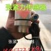 山东东达集团制造的张紧力传感器CSF-B出厂标配
