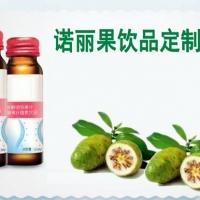 抗氧化美白诺丽果饮品加工定制OEM