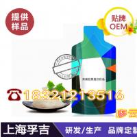 上海孚吉30ml袋装燕窝双蛋白口服饮品贴牌代加工  直销
