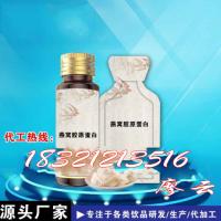 上海孚吉30ml袋装燕窝双蛋白口服饮品贴牌代加工  微商